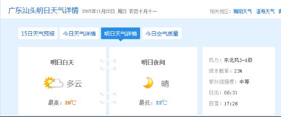 """MQ大眼蛙童装:小雪""""驾到"""",何时入冬?"""