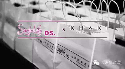 SingleLife DS & KHAKI创意美学走向国际时尚舞台!
