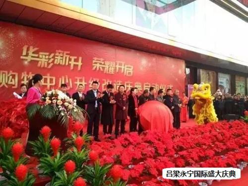小熊B琪疯狂抢购 荣耀永宁国际-吕梁商业航母强势启航!