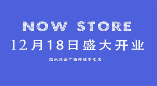 热烈庆祝杰米兰帝广西桂林店新店开业