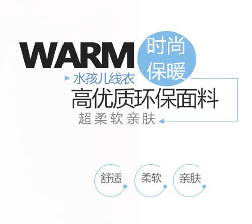 秋冬嘉年华丨水孩儿针织衫的专属时尚