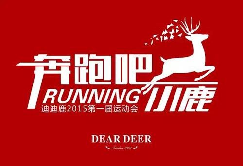 DEARDEER | 迪迪鹿2015第一届运动会完美落幕!