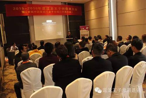 首届中国童装行业平台端口开放大会圆满结束