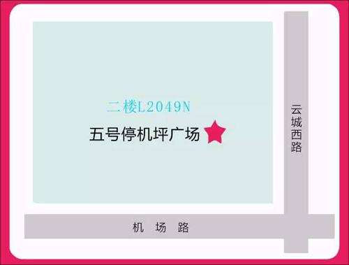 12月11日西萌叮五号停机坪店试营业!