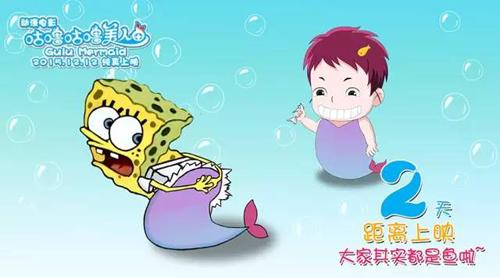 《咕噜咕噜美人鱼》——银幕上看到孩子的心