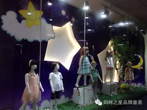 冬季童装18元开抢--妈咪之星品牌童装大型内购会