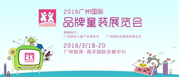 2016广州国际品牌童装展览会邀请函