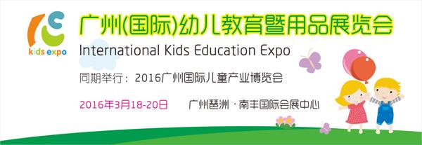 2016广州国际幼教用品及装备展览会邀请函