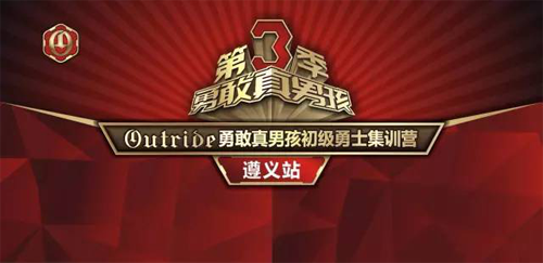【勇敢·感恩·遵义】Outride 勇敢真男孩第三季初级勇士集训营·遵义千果园赛场全程精彩报道