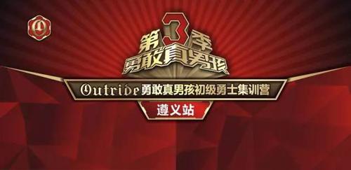 ���¸�·�ж�·���塿Outride �¸����к����������ʿ��ѵӪ·����ǧ����ȫ�̾��ʱ���