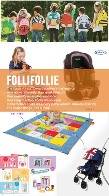 FolliFollie携手中华天然排毒养生协会打造一站式儿童环保用品生态链