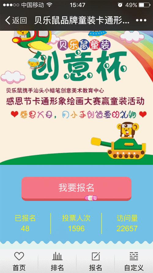 【火速参赛】贝乐鼠童装创意杯绘画大赛倒数三天!