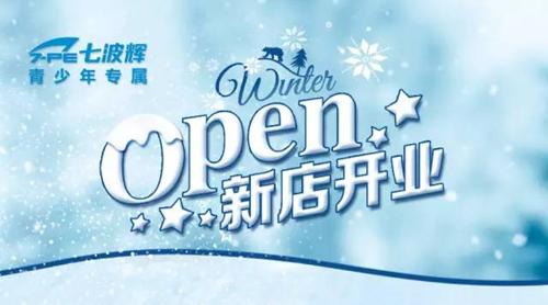 """喜迎""""双旦"""",12月七波辉多家新店盛妆开业"""
