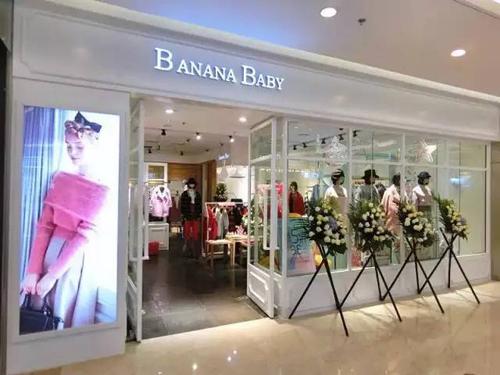 祝贺BANANA BABY&BANANA CICI莆田正荣财富中心店隆重开业!