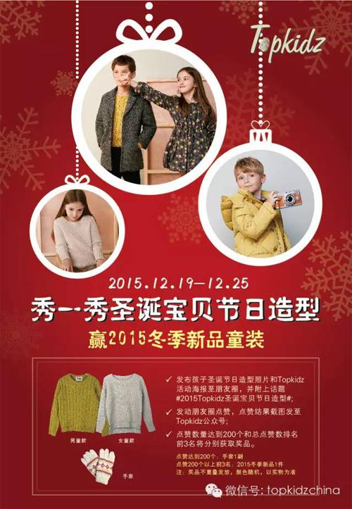 秀一秀圣诞宝贝节日造型,赢2015冬季新品童装!