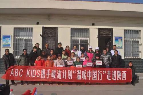"""温暖呵护:ABC KIDS""""温暖中国行""""走进陕西"""
