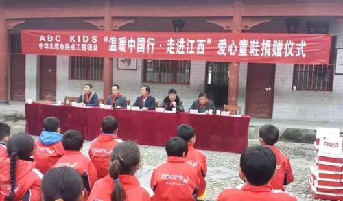 """ABC KIDS""""温暖中国行•走进江西""""举行捐赠仪式"""
