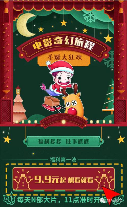 """虹猫蓝兔�O""""猫眼""""特惠票,圣诞再开抢!"""