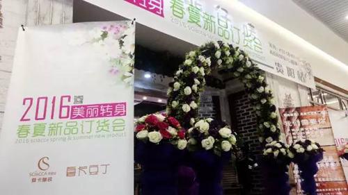 【夏卡&夏卡豆丁】2016春夏订货会贵阳站续传佳绩