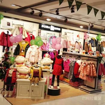 热烈祝贺巴柯拉北京中踏广场店隆重开业