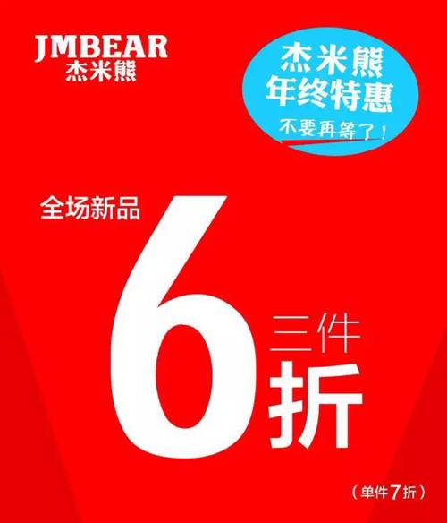 """杰米熊""""年终特惠""""四店同庆~!"""