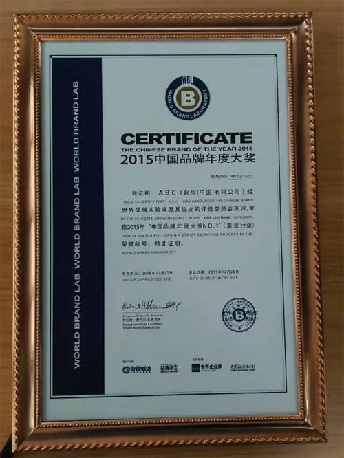 """ABC KIDS荣获2015""""中国品牌年度大奖-中国童装行业No.1"""""""