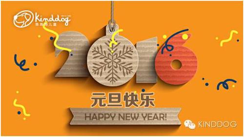 季末年终齐开业,小乖很忙!祝大家元旦快乐!新年新气象!