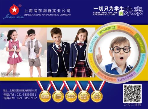 """剑鑫实业坚持""""以人为本""""信念,亮相上海校服展"""