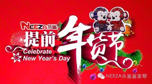 NEEZA乐鲨童装年终特卖惠:提前年货节,再不抢真没了!