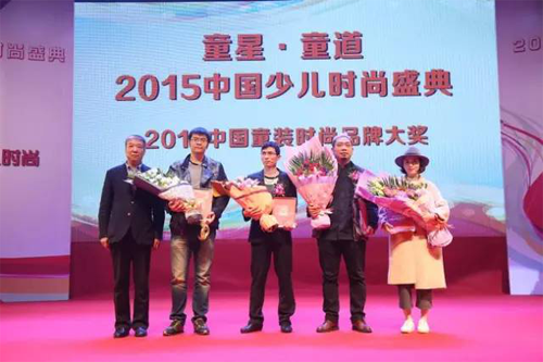 西萌叮荣获2015中国童装时尚品牌大奖及中国十佳童装设计师奖