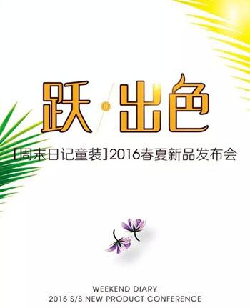 """末日记童装""""跃-出色""""2016春夏订货会山东济南站完美收官"""