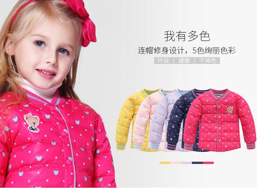 优质产品、优质服务 波姆熊童装