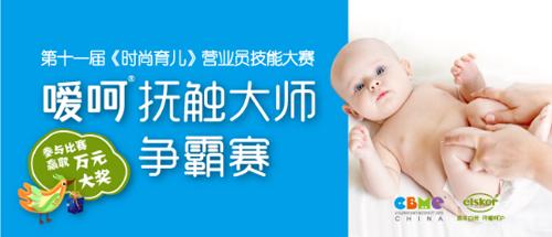 二孩全面放开对婴童产业影响几何,2016 CBME 中国孕婴童展启动