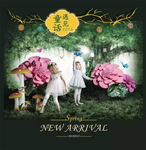 豆豆衣橱:春天来了/遇见童话!