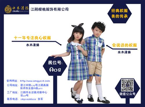 """江阴""""水木清扬""""首次亮相上海国际校服展——最美校服传承教育精神"""