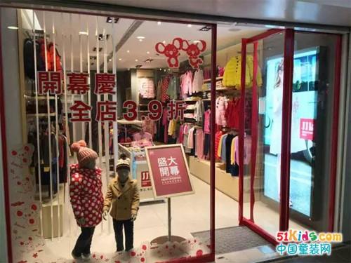 台湾第一家季季乐童装和大家见面啦!