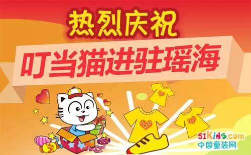 喜贺叮当猫童装成功签约合肥瑶海新店