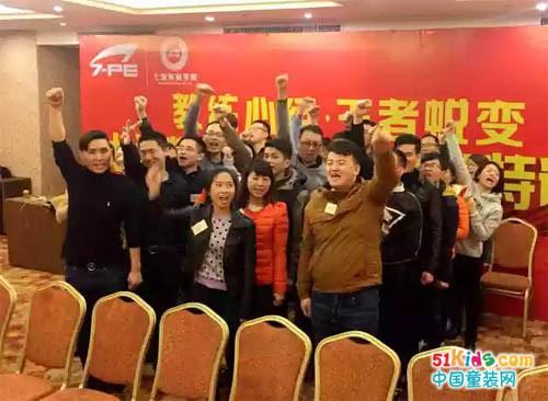 七波辉商学院卓越团队特训营火热开启