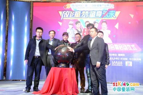 第二届中国国际萌娃超模大赛正式开启