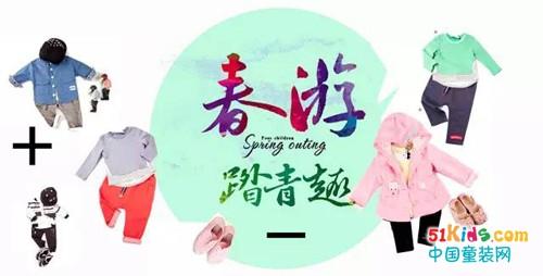 豆豆衣橱:春游,踏青趣!