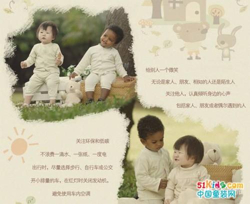 纯天然不染色最健康 本色棉引领婴童服饰新时尚