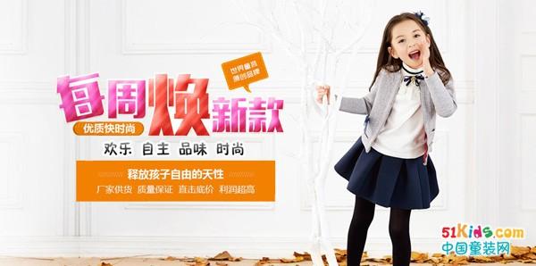 杰米杰妮为童装行业的发展提供创新动力