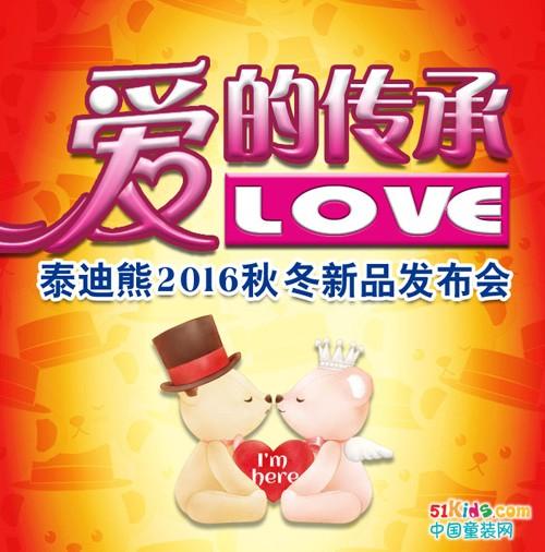 韩国泰迪熊童装2016年秋冬新品订货会邀请函