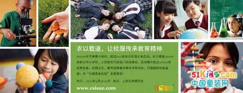 上海国际校服、园服展4月开启,相约上海滩