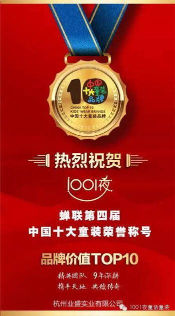 热烈庆祝1001夜蝉联第四届中国十大童装品牌荣誉称号 品牌价值TOP10