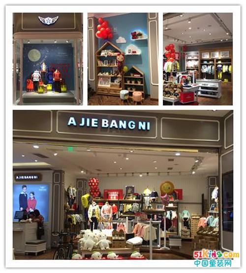 阿杰邦尼蝉联第四届中国十大童装品牌荣誉称号