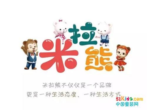 香港米拉熊童装感恩女性 特惠三八节