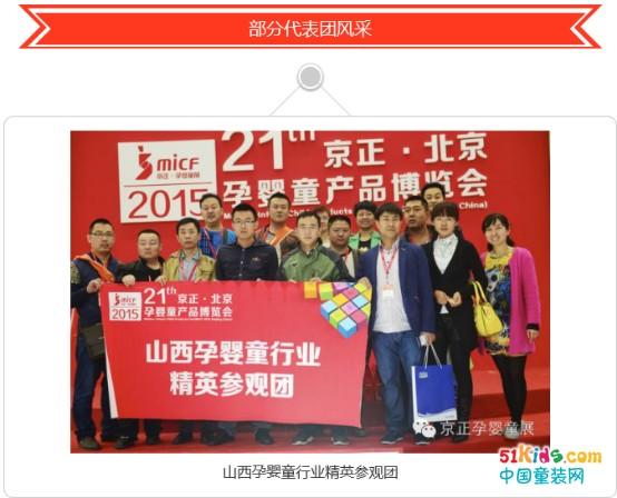 组团福利:10大福利等你来领,组团来第23届京正孕婴童展!