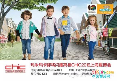 CHIC2016| 玛米玛卡约见上海服博会,期待您的到来!