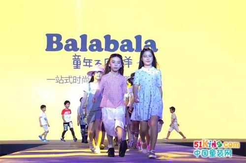 【全球闺蜜联盟大会】Balabala获最受闺蜜喜爱品牌大奖